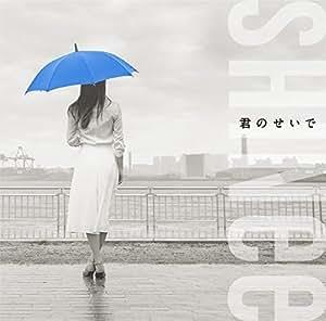 君のせいで(初回限定盤)(DVD付)