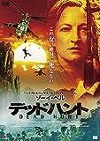 デッドハント[DVD]