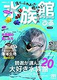 水族館ぴあ(2019)全国版 (ぴあMOOK)