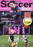 サッカークリニック2019年4月号 (特集「1対1」を考える)