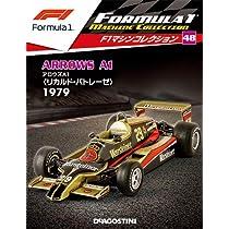 F1マシンコレクション 48号 (アロウズA1 リカルド・パトレーゼ 1979) [分冊百科] (モデル付)