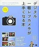 デジタル一眼レフカメラが上手くなる本 基本とシーン別の撮り方60 画像