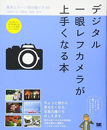 デジタル一眼レフカメラが上手くなる本 基本とシーン別の撮り方60の詳細を見る