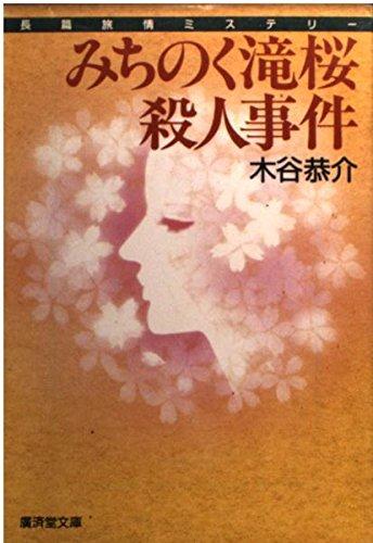 みちのく滝桜殺人事件 (広済堂文庫)