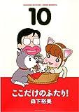 ここだけのふたり! 10 (アクションコミックス)