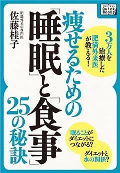 [佐藤桂子]の3万人を治療した肥満外来医が教える! 痩せるための「睡眠」と「食事」25の秘訣 impress QuickBooks
