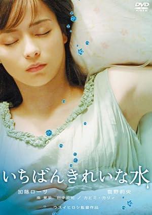 いちばんきれいな水 [DVD]