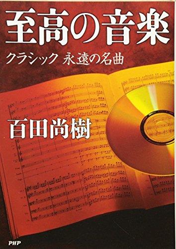 至高の音楽  クラシック 永遠の名曲