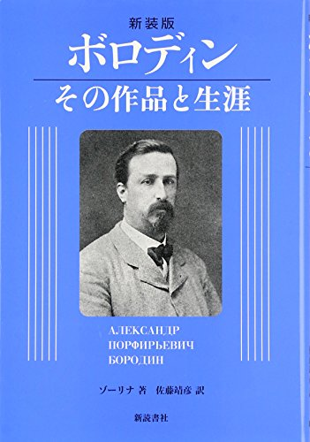 ボロディン―その作品と生涯 (ロシアとソビエトの作曲家たち)