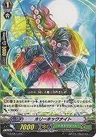カードファイトヴァンガードG 第4弾「討神魂撃」 G-BT04/102 ホリーホックナイト C