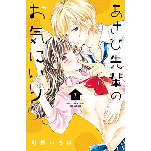 あさひ先輩のお気にいり 分冊版(7) (別冊フレンドコミックス)