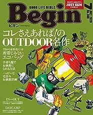 Begin (ビギン) 2020年 7月号 [雑誌]
