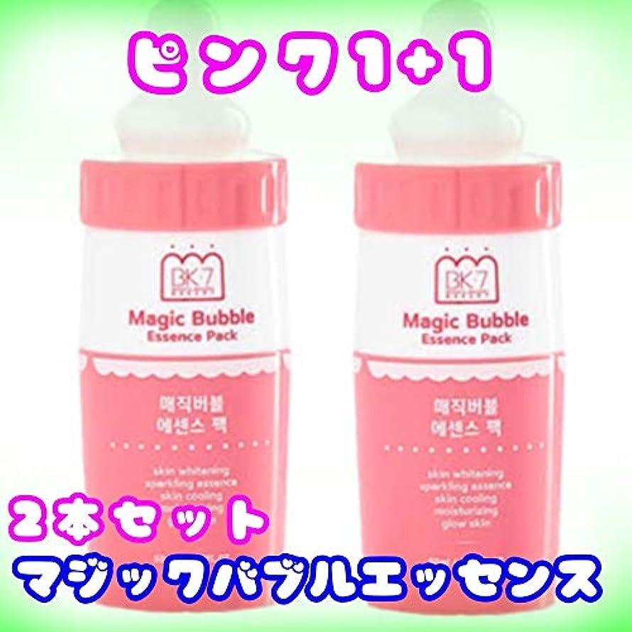 魔術引き算テナント即日発送☆マジックバブルエッセンス★1+1★ピンク2本セット☆