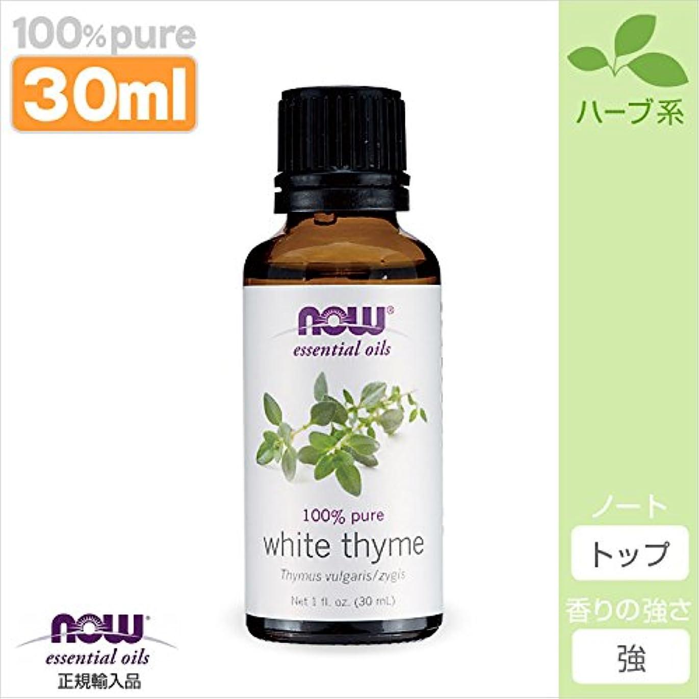 大量杖耐えられないタイム ホワイト 精油[30ml] 【正規輸入品】 NOWエッセンシャルオイル(アロマオイル)