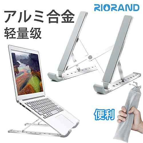 ノートパソコン スタンド PCスタンド ラップトップスタンド 折りたたみ式 アルミ合金 PCホルダー 高さ・角度調整可能 軽量PC/MacBook/ラップトップ/iPad/タブレット (金属)