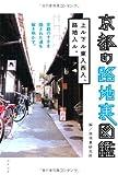京都の路地裏図鑑―上ル下ル東入西入、路地入ル。 画像