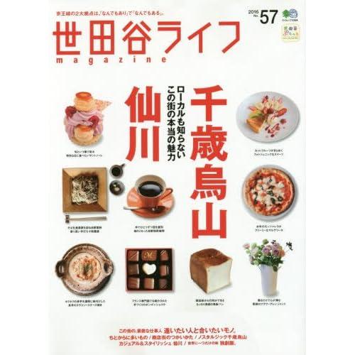 世田谷ライフマガジン 57 (エイムック 3389)