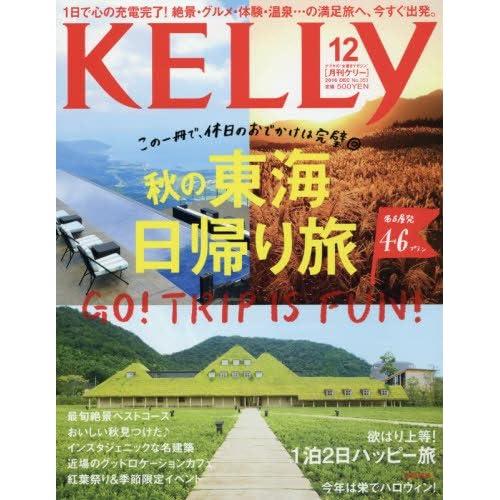 月刊KELLY(ケリー) 2016年 12 月号 [雑誌]