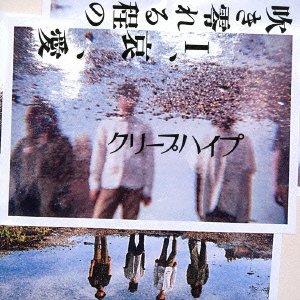 クリープハイプ「さっきはごめんね、ありがとう」の意味とは?!歌詞を独自解釈!大切に思う気持ちが温かいの画像