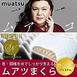 昭和西川 ムアツまくら 37×60cm muatsu[プレミアムタイプ]抗菌・防臭加工