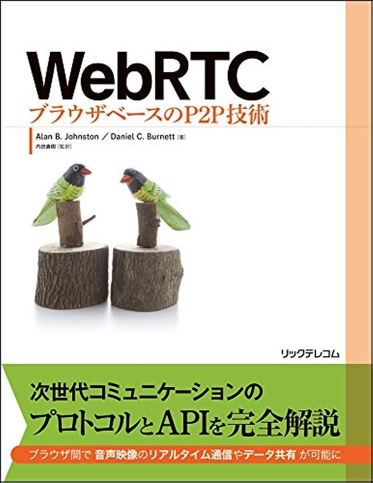 正義優先バレエWebRTC ブラウザベースのP2P技術
