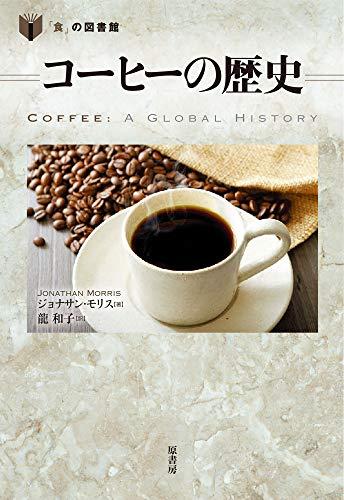 コーヒーの歴史 / ジョナサン・モリス