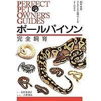 ボールパイソン 完全飼育: 飼育、繁殖、さまざまな品種のことがよくわかる (PERFECT PET OWNER'S GUIDES)