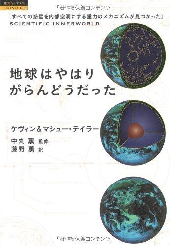 地球はやはりがらんどうだった―すべての惑星を内部空洞にする重力のメカニズムが見つかった (超知ライブラリー・サイエンス)