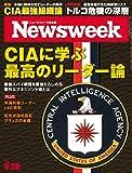 週刊ニューズウィーク日本版 「特集:CIAに学ぶ最高のリーダー論」〈2018年8月28日号〉 [雑誌]