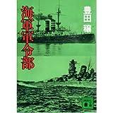 海軍軍令部 (講談社文庫)