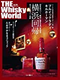 THE Whisky World vol.29 (Zearth Mook)