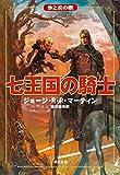 七王国の騎士 氷と炎の歌 (早川書房)