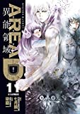 AREA D 異能領域(11) (少年サンデーコミックススペシャル)