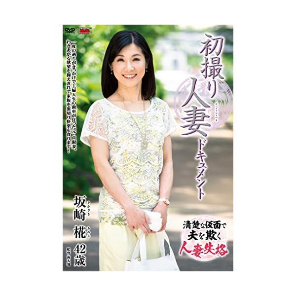 初撮り人妻ドキュメント 坂崎椛 センタービレッジ...の商品画像