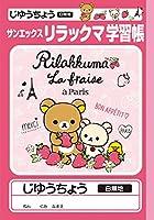 【三菱鉛筆】リラックマ(新入生向け) 自由帳