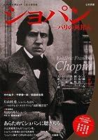 ショパン: パリの異邦人 (文藝別冊/KAWADE夢ムック)