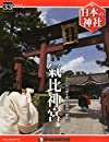 日本の神社 33号 (氣比神宮) [分冊百科]