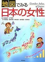 地図でみる日本の女性