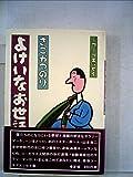 よけいなお世話―ぶつぶつエッセイ (1981年)