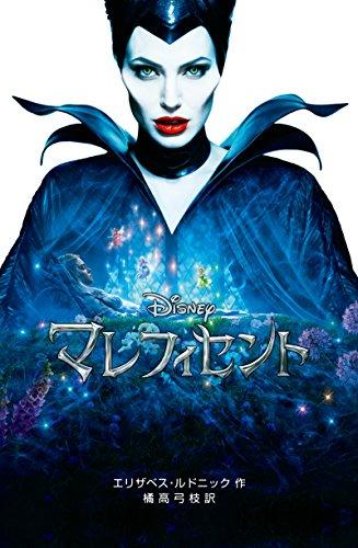 マレフィセント ディズニーアニメ小説版の詳細を見る