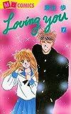 Loving You1 (MBコミックス)