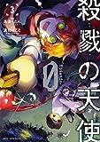 殺戮の天使 Episode.0 3 (ジーンピクシブシリーズ)