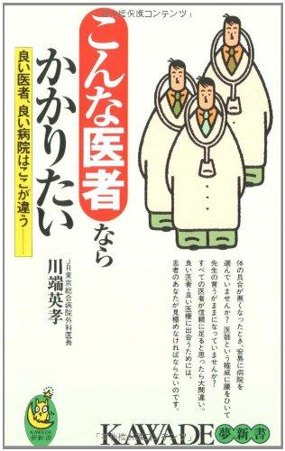 こんな医者ならかかりたい―良い医者、良い病院はここが違う (KAWADE夢新書)