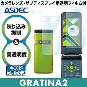 アスデック 【AR液晶保護フィルム】 au GRATINA 2 (KYY010) 専用 画面の美しさを損なわないフィルム AR-KYY10