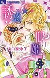 誘惑☆眠り姫 (フラワーコミックスアルファ)