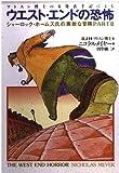 ウエスト・エンドの恐怖―ワトスン博士の未発表手記による シャーロック・ホームズ氏の素敵な冒険〈PART2〉 (扶桑社ミステリー)