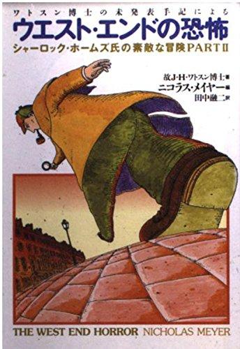 ウエスト・エンドの恐怖―ワトスン博士の未発表手記による シャーロック・ホームズ氏の素敵な冒険〈PART2〉 (扶桑社ミステリー)の詳細を見る