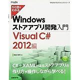 ひと目でわかる Windowsストアアプリ開発入門VisualC#2012編 (MSDNプログラミングシリーズ)