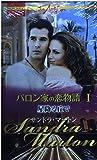 星降る丘で―バロン家の恋物語 1 (ハーレクイン・プレゼンツ―作家シリーズ (P308))