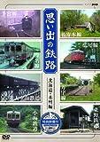 思い出の鉄路 北海道・本州編 [DVD]